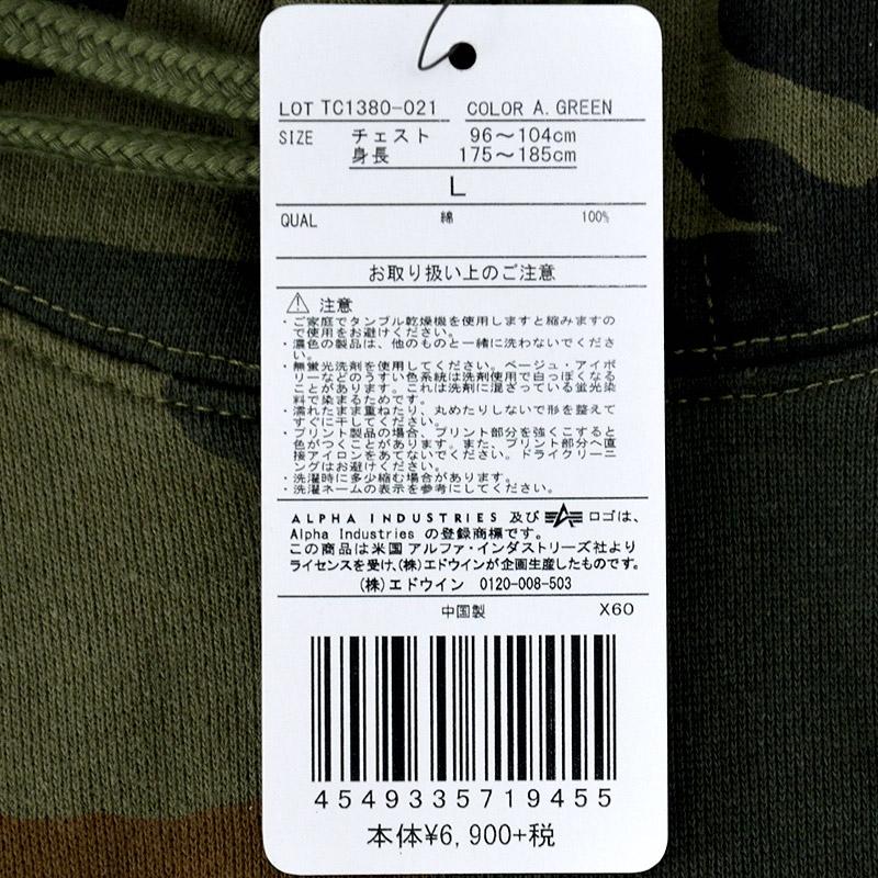 ED/TC1380-002-021<br>ALPHA INDUSTRIES(アルファインダストリーズ)<br>ジャパンスペック カモフラージュ柄 プリントパーカー【正規ライセンス品】