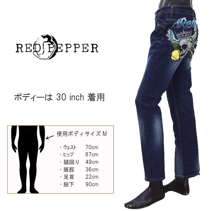 RJ/RJ2056<br>RED PEPPER(レッドペッパー)<br>メンズデニム 正規品 刺繍 スカル デニム メンズ