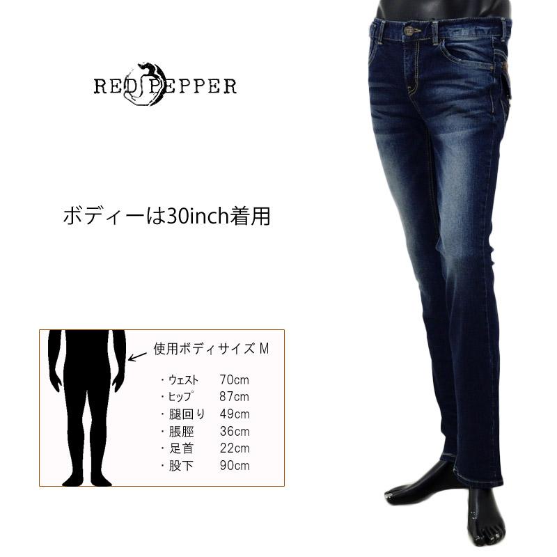 RJ/RJ2064<br>RED PEPPER(レッドペッパー)<br>メンズデニム 正規品 刺繍 ジップポケット セミストレート ジーンズ デニム メンズ