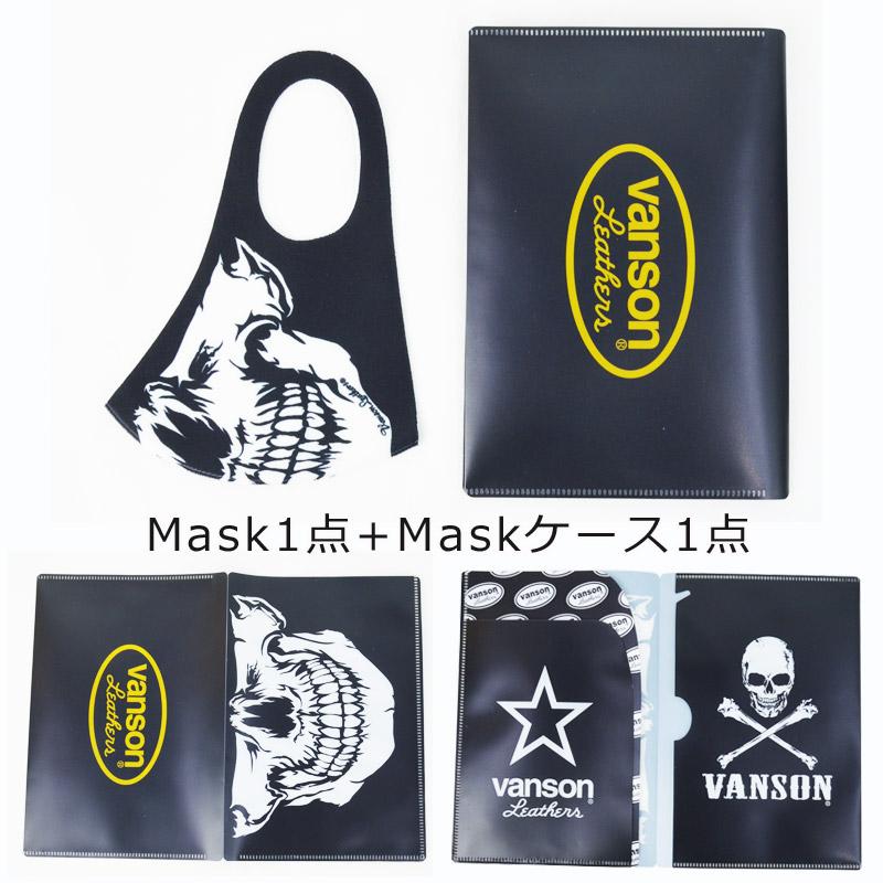 NE/NVFG-2003<br>VANSON(バンソン)<br>スカル3DMask×Maskケースセット