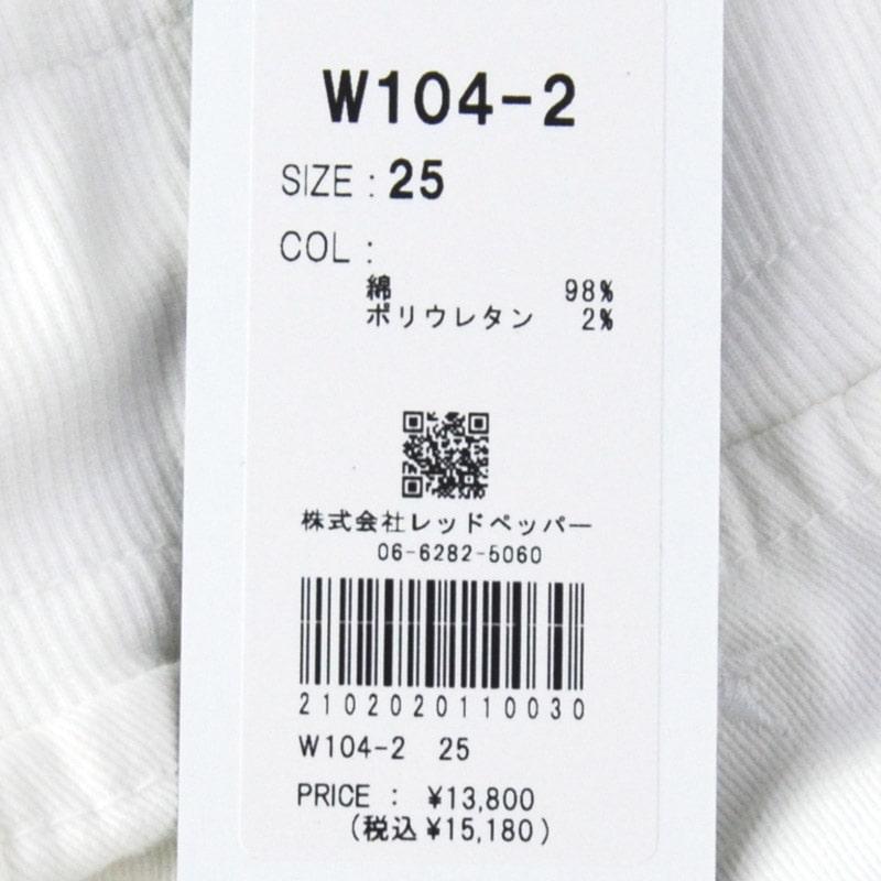RJ/W104-2/INDIMARK(インディマーク)リブワイドパンツ WHITE