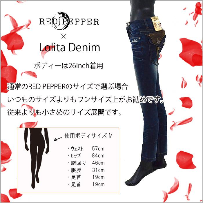 RJ/LT101<br>RED PEPPER(レッドペッパー)×LolitaDenim (ロリータデニム)コラボモデル<br> レディース ズボン ボトムス ZIPレザーフラップポケットスキニーパンツ ブルー