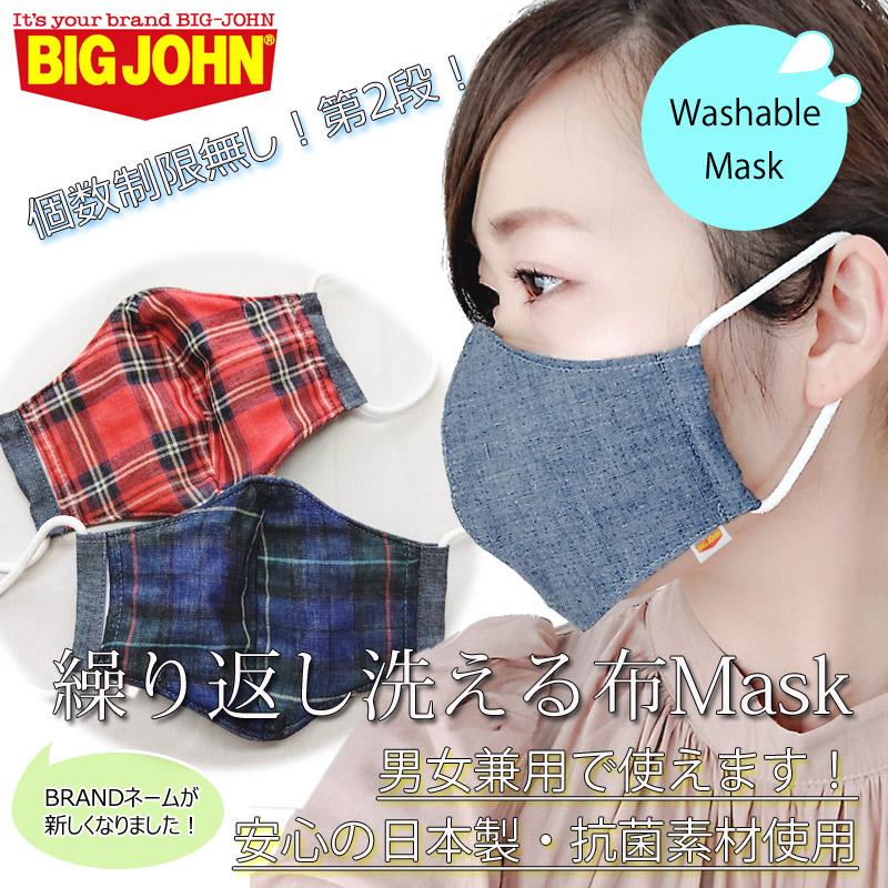 BJ/VMSK07-1<br>BIGJOHN (ビッグジョン)抗菌・抗ウィルス機能繊維クレンゼ使用<br>三重構造 洗える布マスク 2色セット 男女兼用 BRANDネームが新しくなりました!