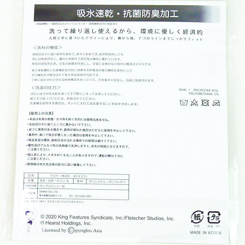 SN/530070<br>LOWBLOW KNUCKLE(ローブローナックル)BETTYBOOP<br>抗菌防臭・吸水速乾 洗えるマスク 2枚セット