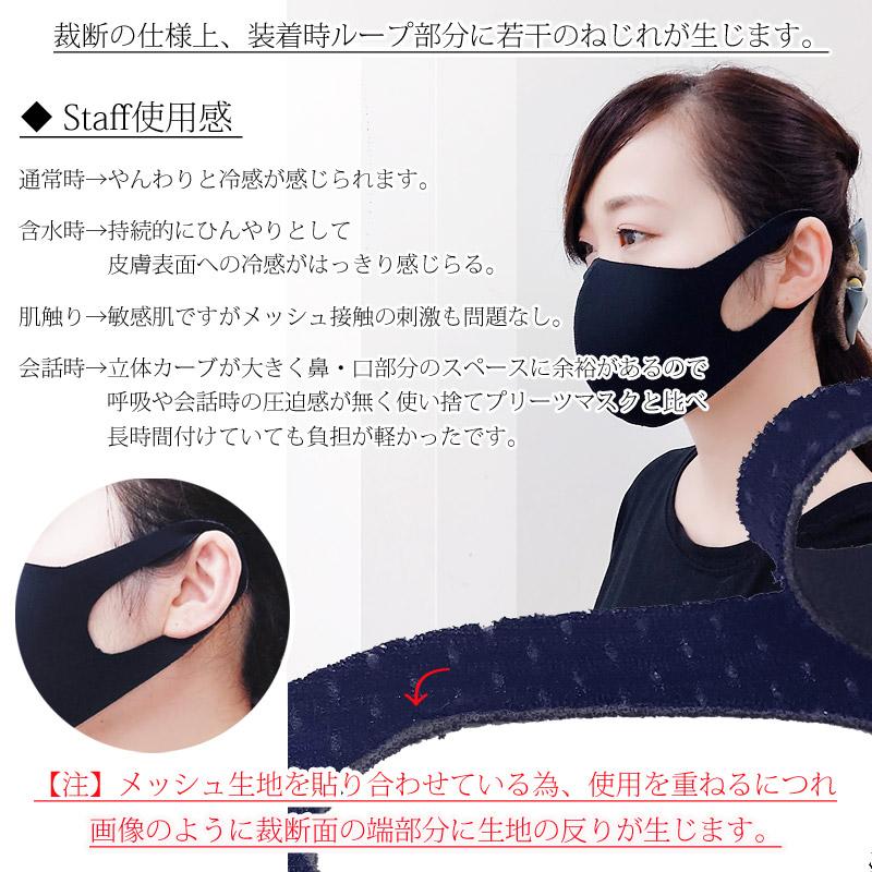 M7/MAS-9NV<br>抗菌ガラス銀イオン生地・冷感・純国産の布マスク<br>三層構で吸水速乾 接触冷感マスク 夏マスク 2点セット 男女兼用 純国産MadeinJapanのマスク<br>JapanNavyカラー