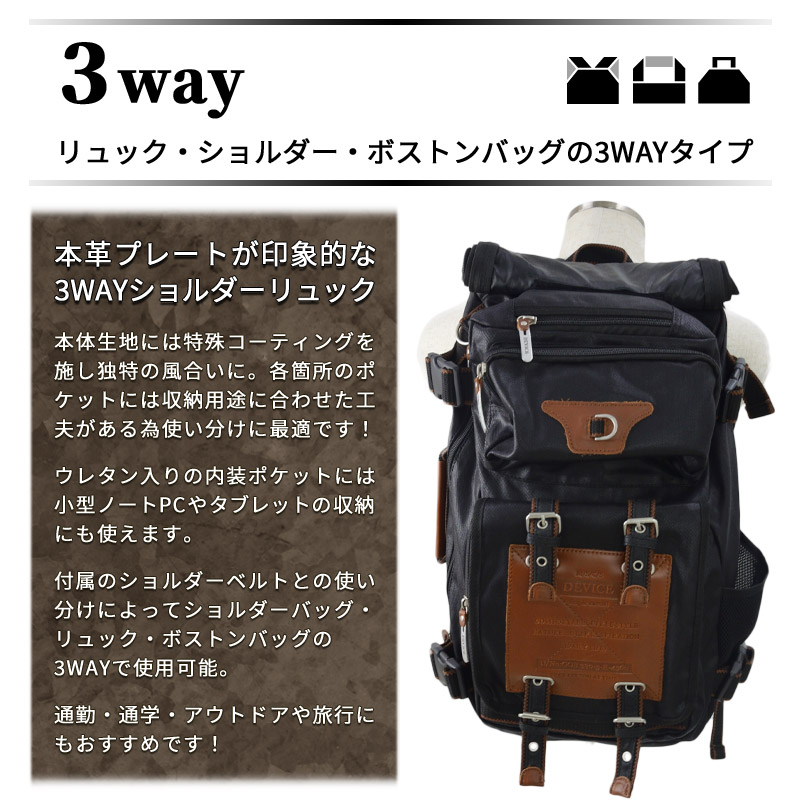 TO/AHR1108120<br>DEVICE(デバイス)<br>Work 3way ショルダーリュック バッグ