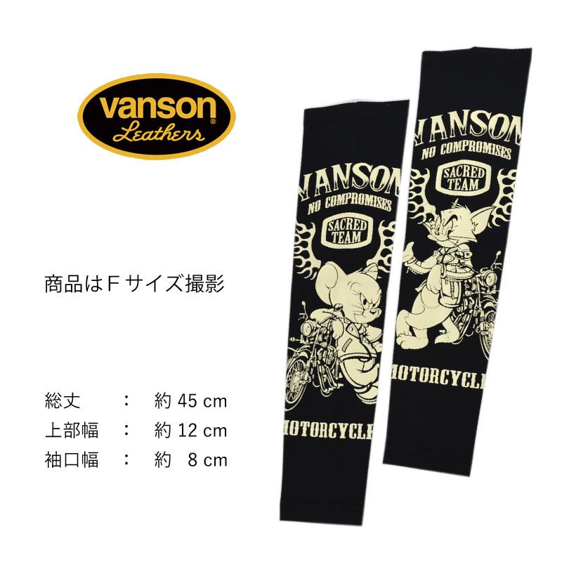 NE/TJV-2115<br>VANSON(バンソン)×TOM&JERRY<br>ドライアームシェード アームカバー