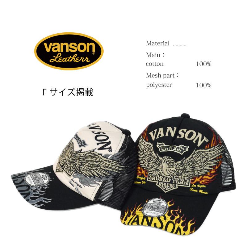 NE/NVCP-2005<br>VANSON(バンソン)<br>イーグルファイヤーツイルメッシュキャップ