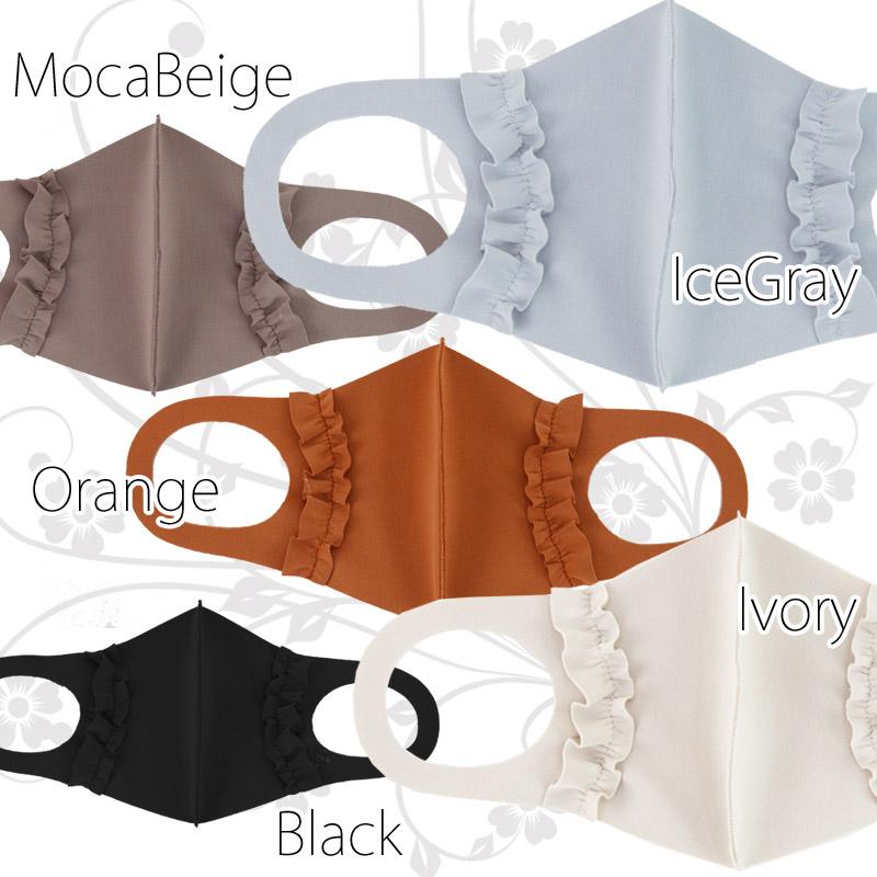 日本製抗菌ノーズワイヤー入りフリル布マスク<br>ワントーンカラーのフリルデザイン 立体マスクで息がしやすい構造 ファッションマスク 1枚<br>SY/B166F 可愛いマスク