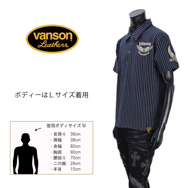 NE/NVPS-2104<br>VANSON(バンソン)<br>天竺半袖ポロシャツ フライングスター