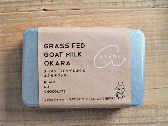 ATARA グラスフェッドヤギミルクとおからのクッキー