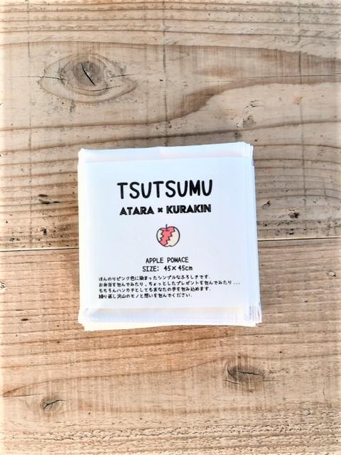 ATARA TSUTSUMU【リンゴ】  45×45cm
