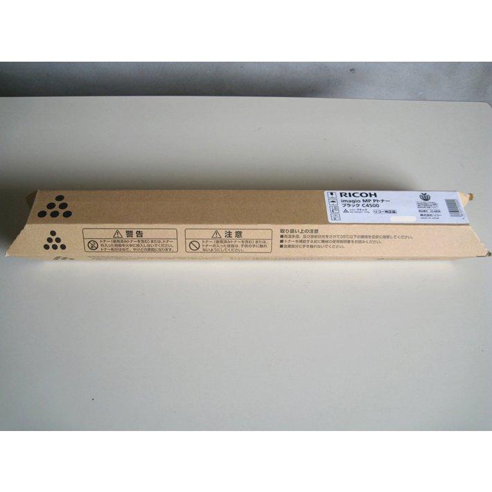 純正トナーカートリッジ リコー imagio MP PトナーC4500 ブラック imagio MP C3500 C4500 末尾it RCモデルも対応
