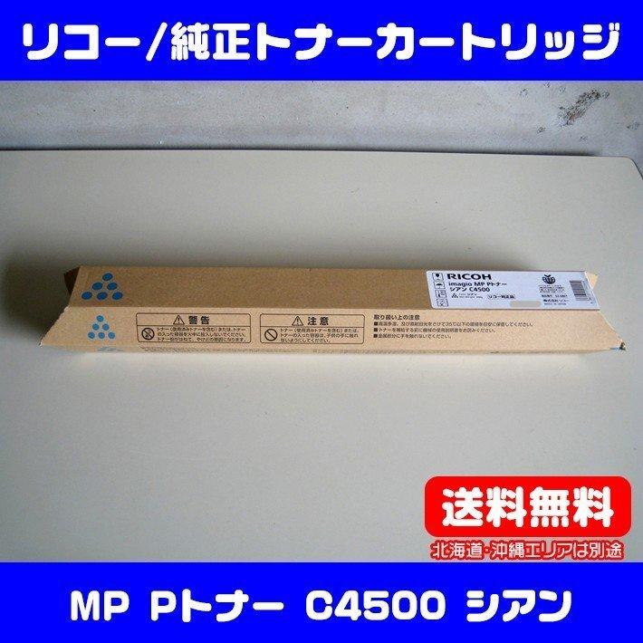 純正トナーカートリッジ リコー imagio MP PトナーC4500 シアン imagio MP C3500 C4500 末尾it RCモデルも対応