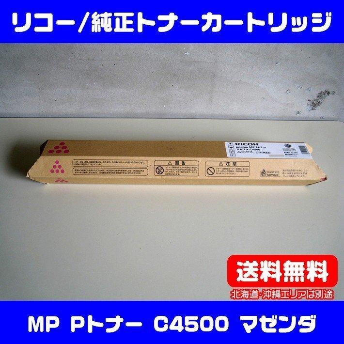 純正トナーカートリッジ リコー imagio MP PトナーC4500 マゼンタ imagio MP C3500 C4500 末尾it RCモデル対応