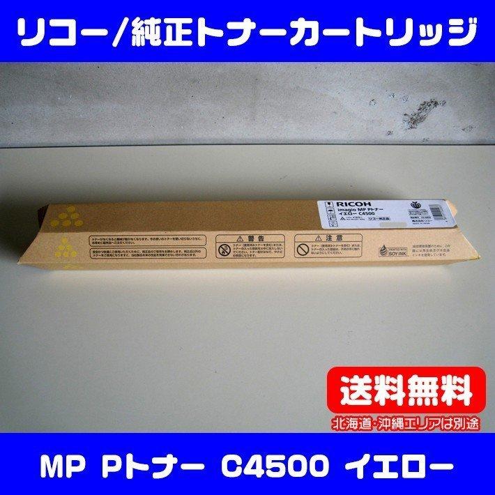 純正トナーカートリッジ リコー imagio MP PトナーC4500 イエロー imagio MP C3500 C4500 末尾it RCモデル対応