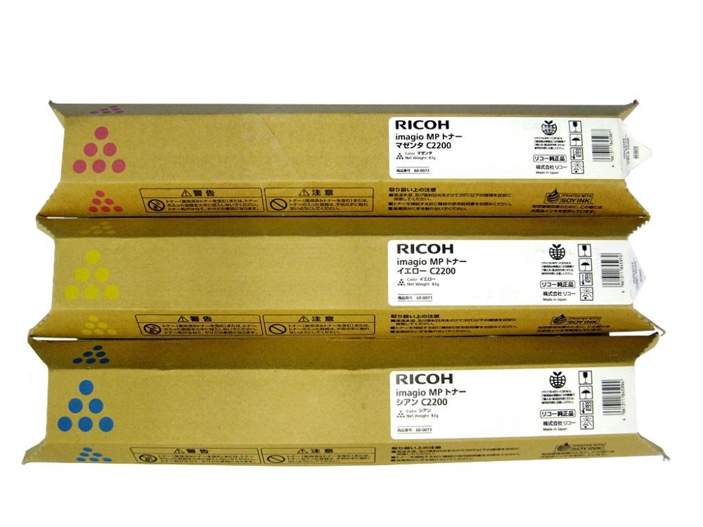 純正トナーカートリッジ リコー imagio MP Pトナー C2200 カラー3色セット imagio MP C2200 C2200SP