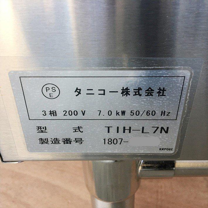 中古 厨房機器 タニコー 2018年製 業務用IHコンロ TIH L7N ローレンジタイプ 内側対流タイプ 幅450 奥600 高450mm