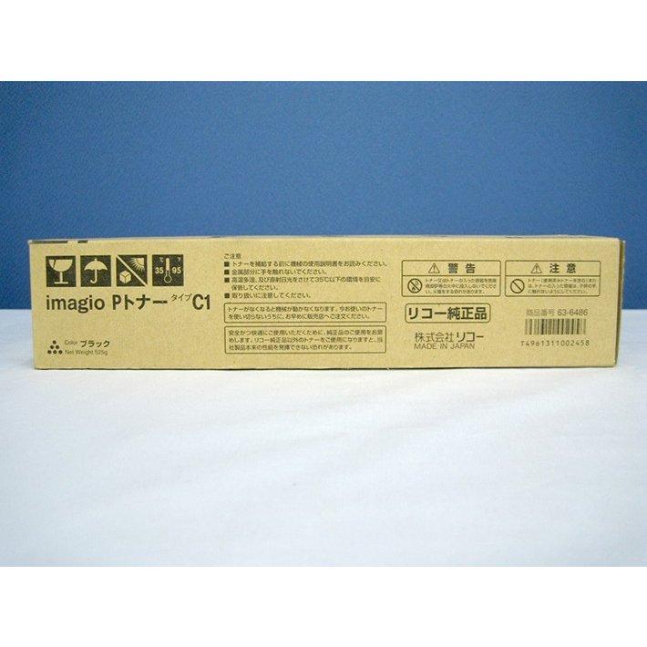 純正トナーカートリッジ リコー imagio PトナータイプC1 4色セット imagio Neo C245 C325 C385 C325it