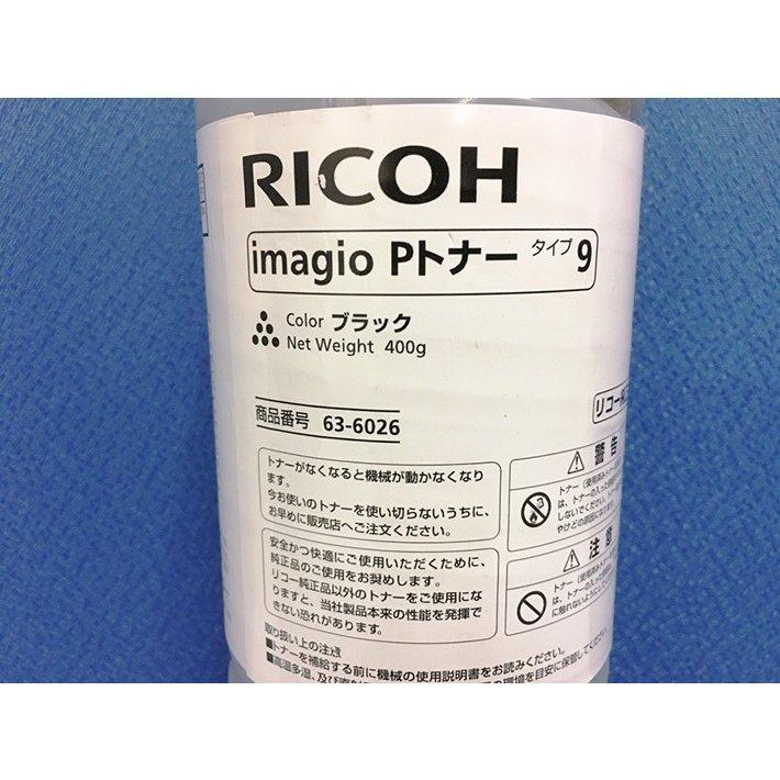 純正トナーカートリッジ リコー imagio Pトナー タイプ9 ブラック imagio NEO353 imagio NEO353RC