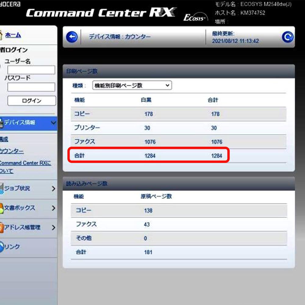 【送料無料】A4モノクロ複合機 カウント超極小1284枚!京セラ ECOSYS M2540dw コピー FAX プリンター カラースキャナ 最大原稿A4 印刷速度:40枚/分 自動両面 カセット1段 手差し 無線LAN LAN USB【中古】
