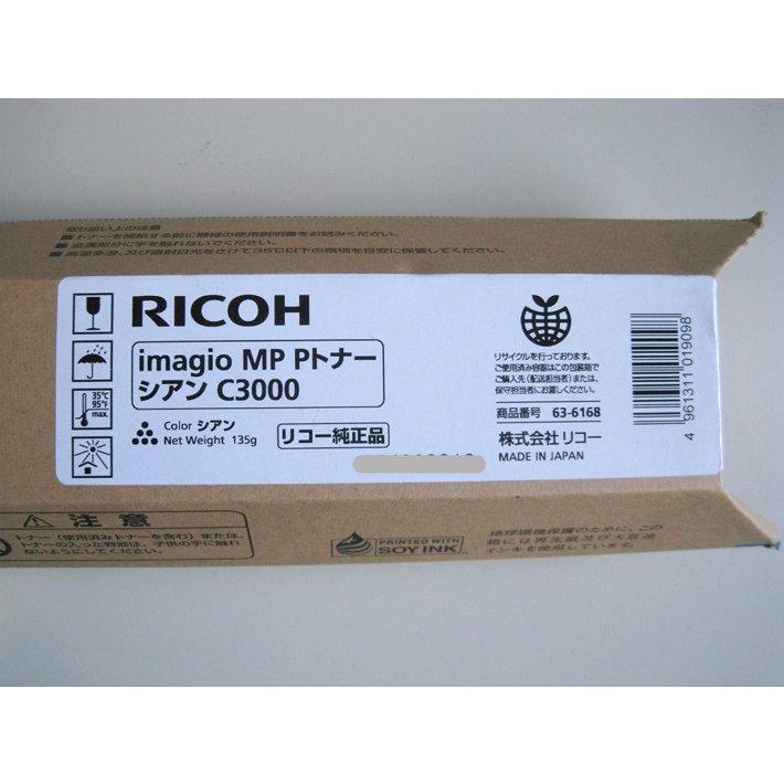 純正トナーカートリッジ リコー imagio MP PトナーC3000 シアン マゼンタ イエロー ブラック 4色セット