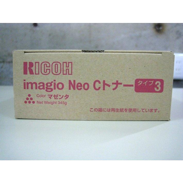 純正トナーカートリッジ リコー imagio NeoCトナータイプ3 シアン マゼンタ イエロー ブラック 4色セット imagio Neo C240