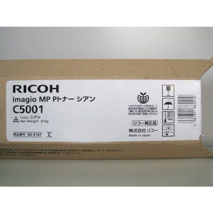 純正トナーカートリッジ リコーimagio MP Pトナー C5001 シアン マゼンタ イエロー カラー3色セット imagio MP C5001
