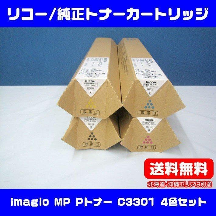 純正トナーカートリッジ リコー imagio MP PトナーC3301 シアン マゼンタ イエロー ブラック 4色セット imagio MPC2801