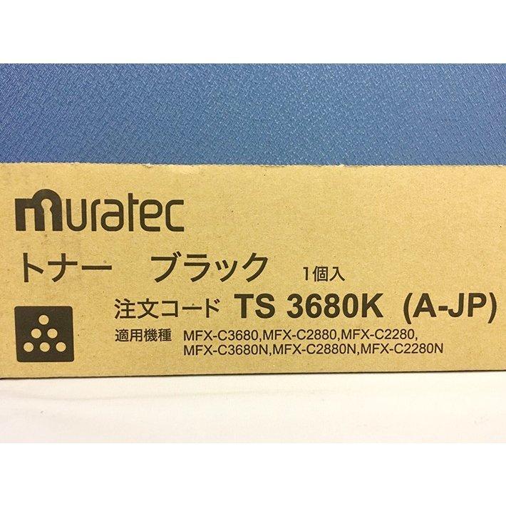 純正トナーカートリッジ ムラテック TS3680K AJP ブラック MFXC2280 MFXC2880 MFXC3680 他