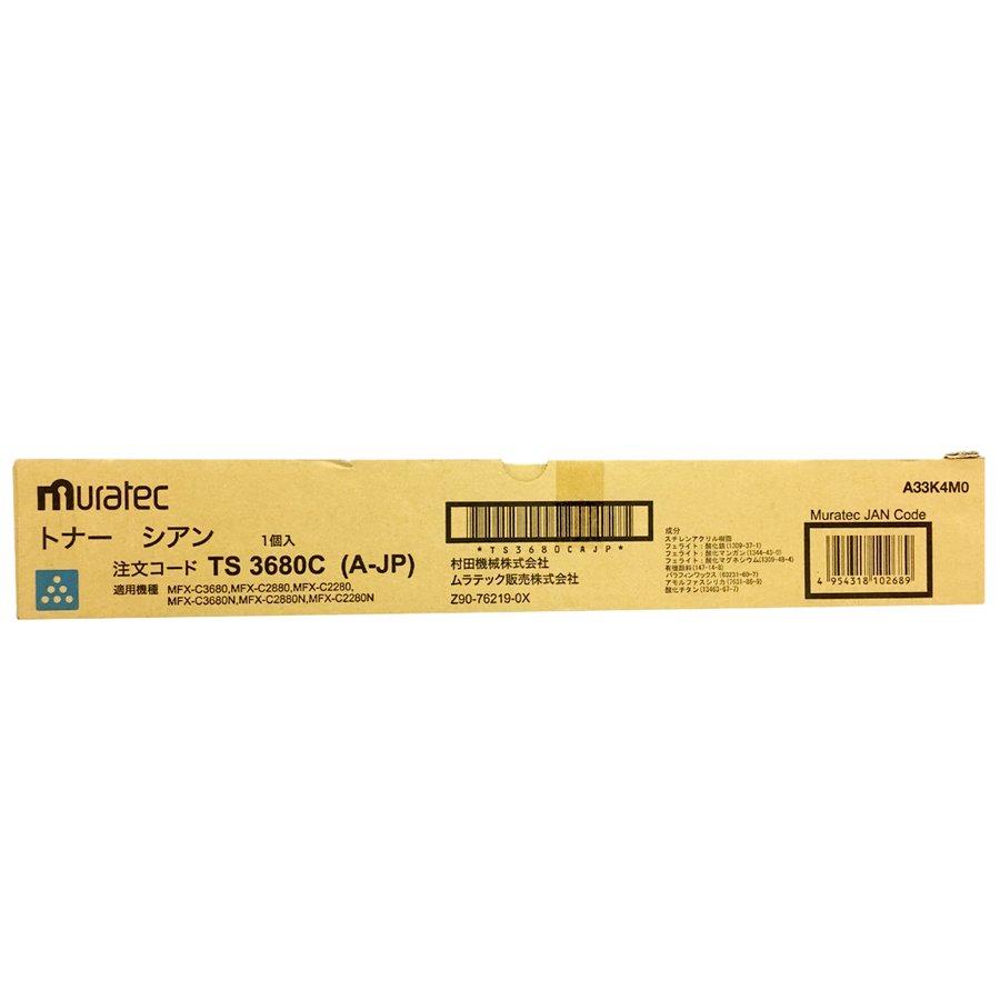 純正トナーカートリッジ ムラテック TS3680C AJP シアン MFXC2280 MFXC2880 MFXC3680 他