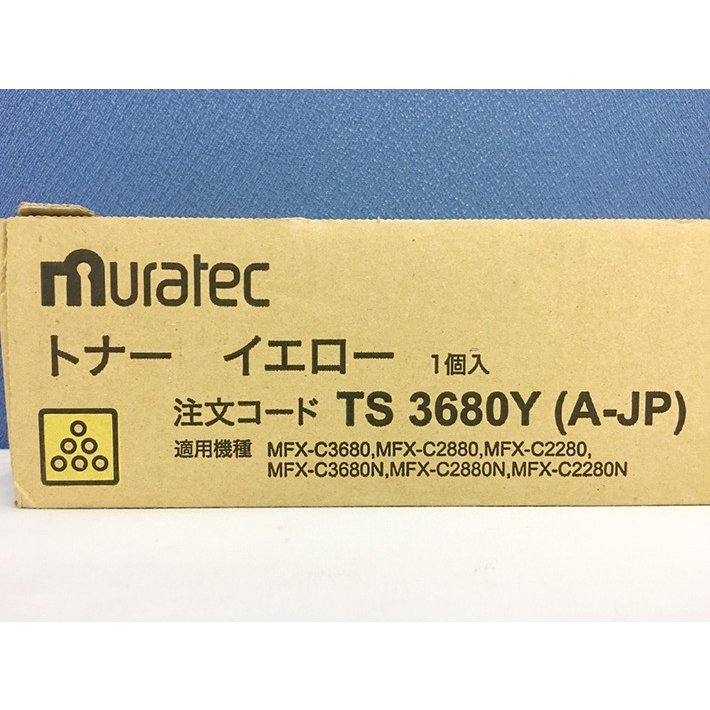 純正トナーカートリッジ ムラテック TS3680Y AJP イエロー MFXC2280 MFXC2880 MFXC3680 他