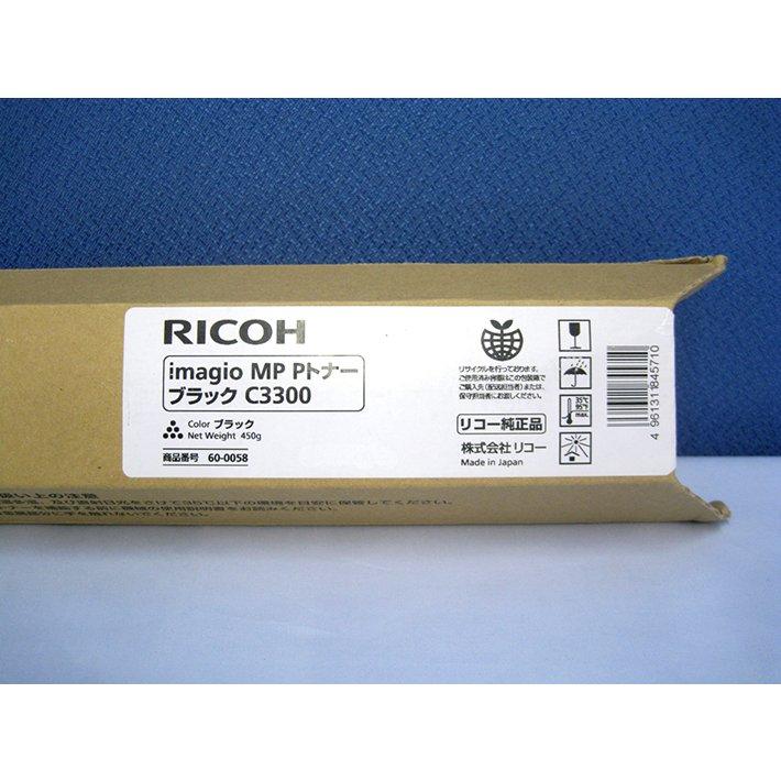 純正トナーカートリッジ リコー imagio MP PトナーC3300 ブラック imagio MP C2800 C3300 末尾SP SPFモデル
