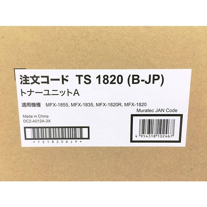 純正トナーカートリッジ ムラテック トナーユニットA TS1820 BJP 対応機種 MFX1855MFX-1835 他
