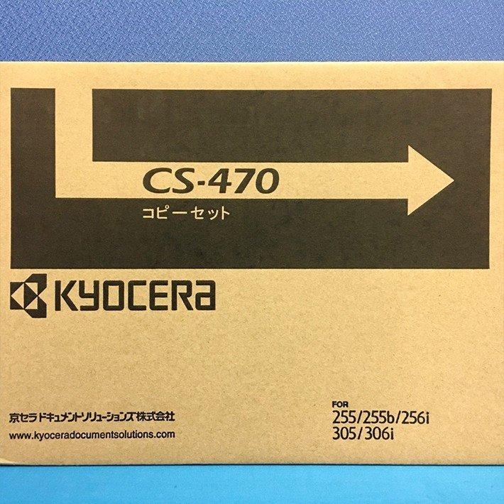 純正トナーカートリッジ 京セラ CS 470 TASKalfa 255 TASKalfa 255b TASKalfa 256i