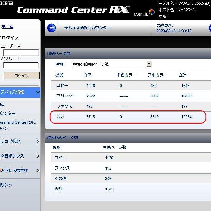 中古 カラー複合機 カウンター極少 2018年製 京セラ フルカラー複合機 TASKalfa2552ci フルカラーコピー ネットワークカラープリンタ