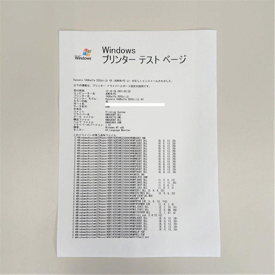 中古 カラー複合機 京セラ TASKalfa2552ci カウンタ超極小1678枚 コピー FAX プリンター スキャナー 最大原稿A3 インターフェースUSB2.0 LAN 4段カセット
