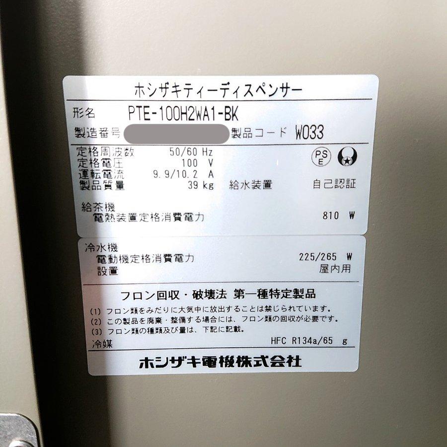中古 厨房機器 2014年製 ホシザキ ティーディスペンサー PTE-100H2WA1-BK 幅450mm 奥527mm 高1465mm カセット給水キャビネット付 ホット&コールド