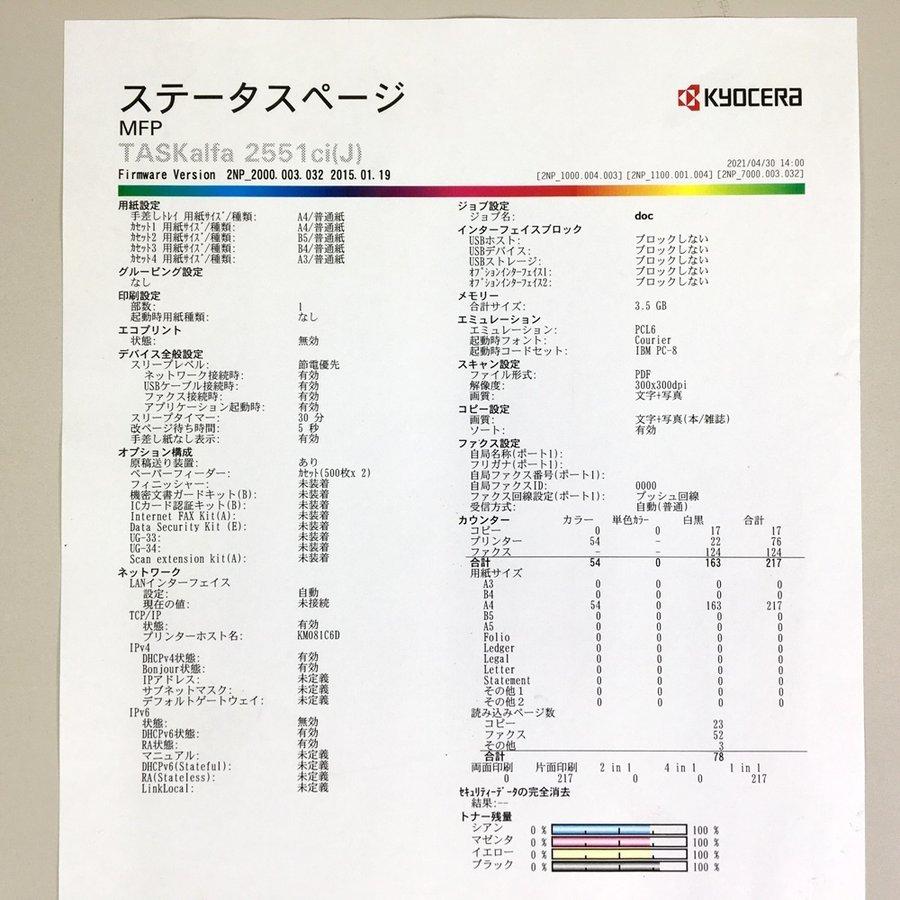 中古 カラー複合機 京セラ TASKalfa2551ci カウンタ超極小222枚 コピー FAX プリンター スキャナー 最大原稿A3 インターフェースUSB2.0 LAN 4段カセット
