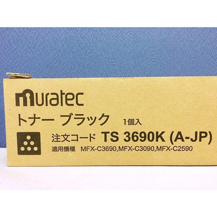 純正トナーカートリッジ ムラテック TS3690K A JP ブラック MFX C3690 MFX C3090 MFX C2590