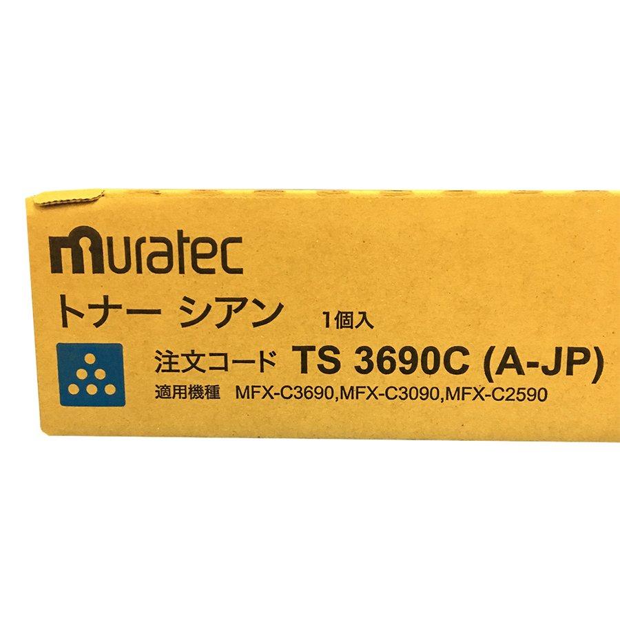 純正トナーカートリッジ ムラテック TS3690C A JP シアン MFX C3690 MFX C3090 MFX C2590