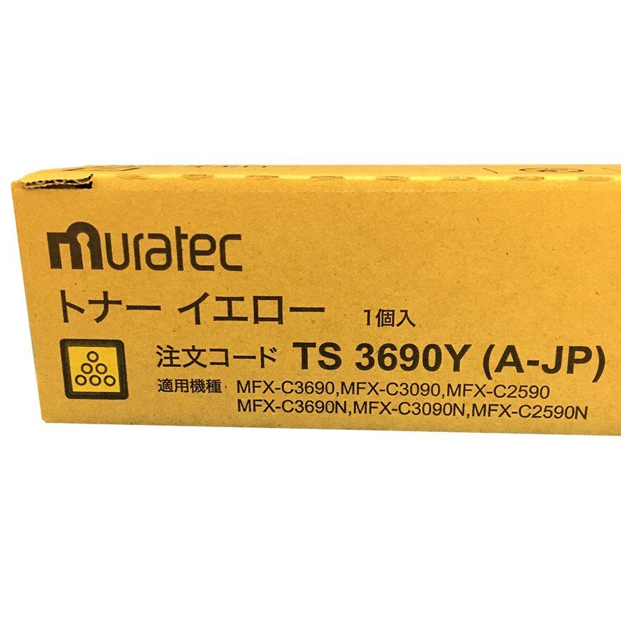 純正トナーカートリッジ ムラテック TS3690Y A JP イエロー MFX C3690 MFX C3090 MFX C2590 MFX C3690N MFX C3090N MFX C2590N