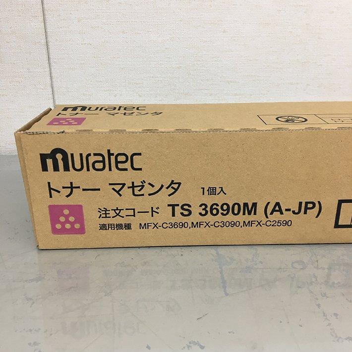純正トナーカートリッジ ムラテック TS3690 A JP 4色セット MFX C3690 MFX C3090 MFX C2590