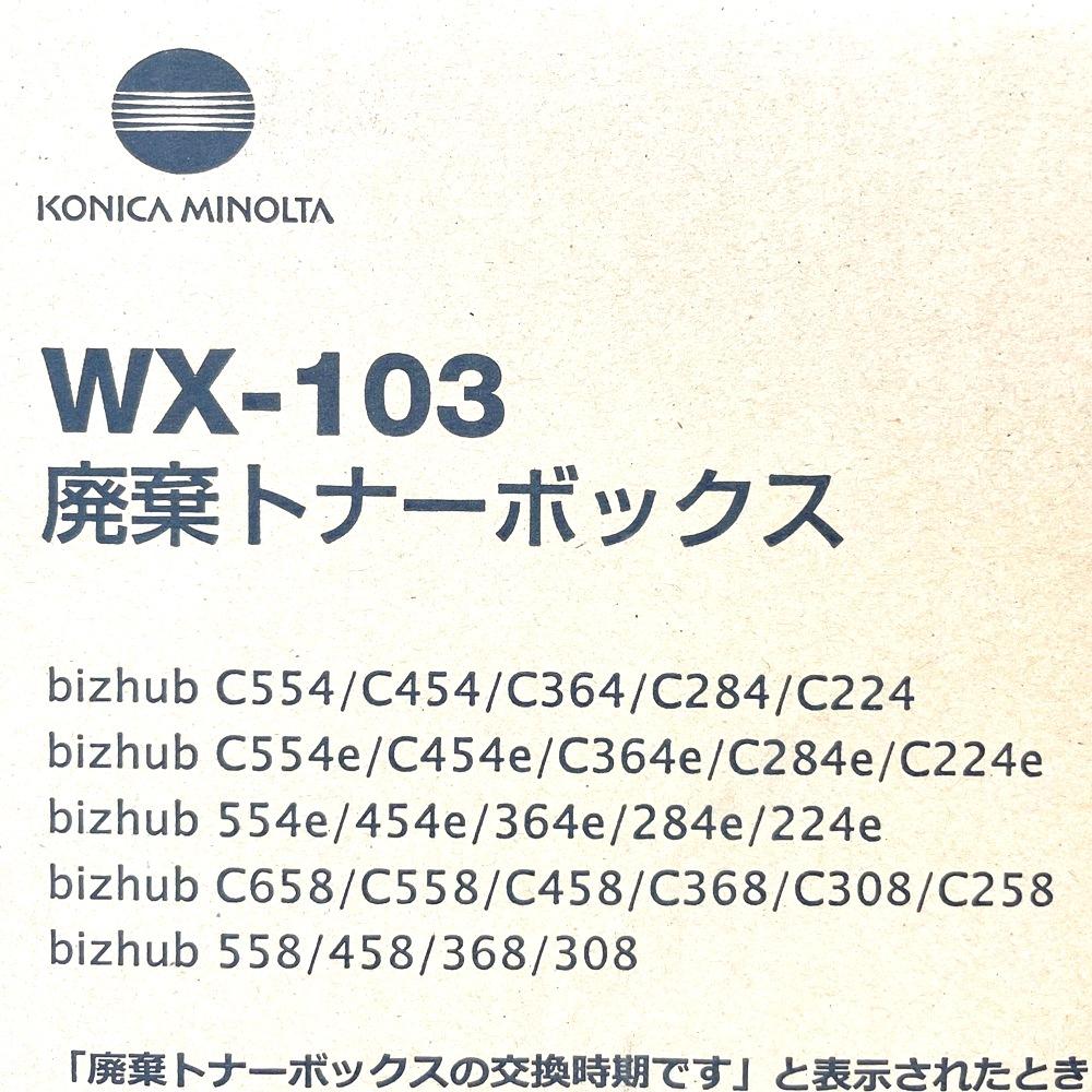 メーカー純正品 廃棄トナーボックス コニカミノルタ WX 103 bizhub C224 C284 C364 C454 C554 C224e