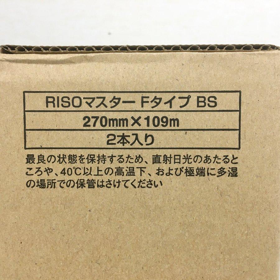 印刷機用純正マスター 理想科学工業 FタイプBS B4 S-6949 対応機種 リソグラフ SF525 SF625 MF625 ME625 SE628 MD5450 SD5480 SD5430 耐刷枚数4000枚