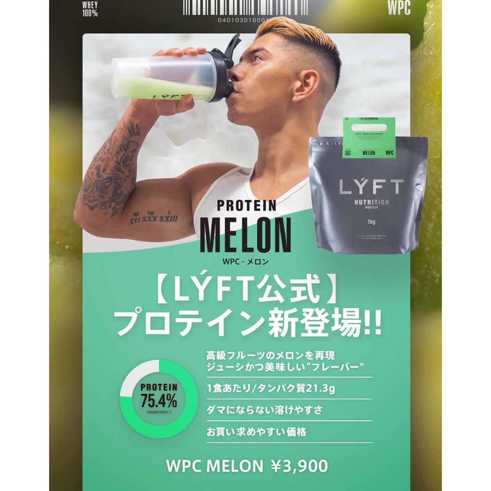 LYFT WPC MELON ホエイプロテイン コンセントレート【メロン】 1kg