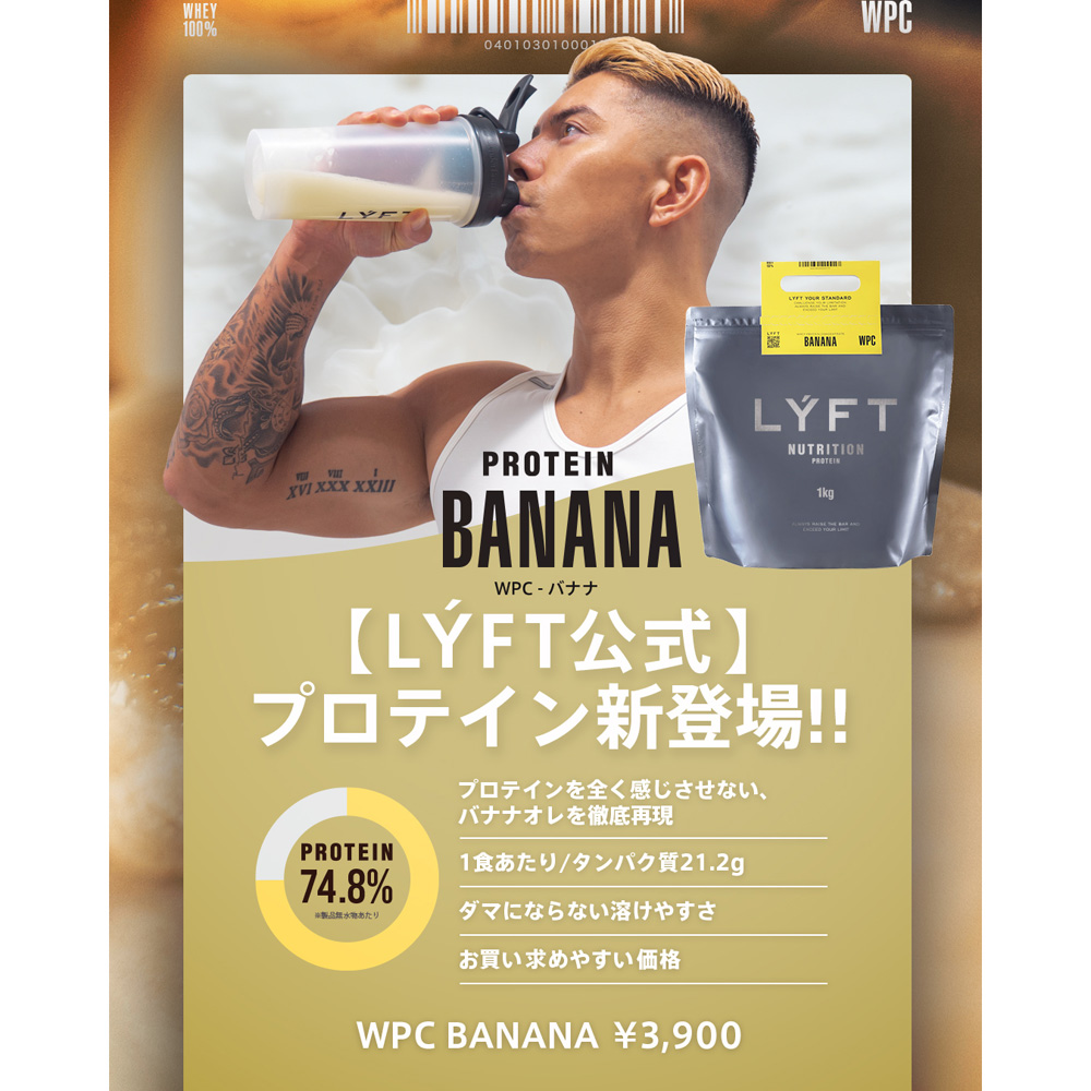 LYFT WPC BANANA ホエイプロテイン コンセントレート【バナナ】 1kg