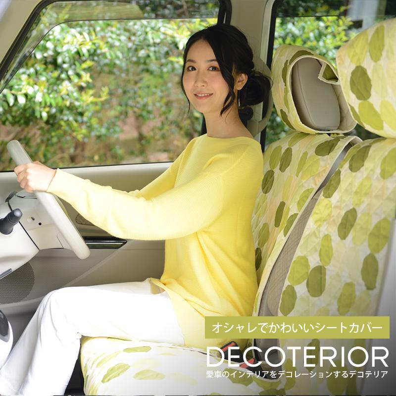 【安心の日本製】グリーンマーブルのかわいい人気の車用カーシートカバー デコテリア 軽自動車対応車種 ハスラー ワゴンR エブリイ スペーシア ムーブ ミライース アトレー N-BOX N-WGN N-ONE バモス 洗濯できるキルティング生地 インテリア カスタム 内装