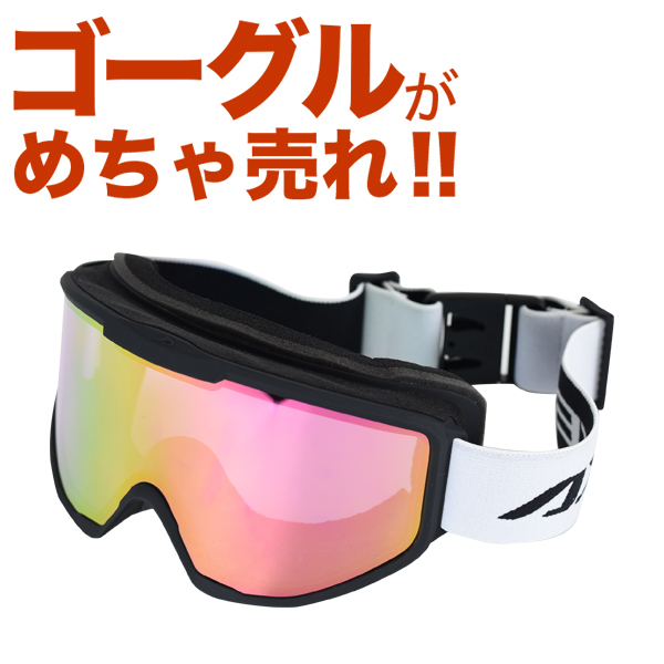 【当店限定モデル】★20-21 NEWモデル アックス AX800-EM1 PK スノーボードゴーグル スノーボード スキー スノボー スノー スノボ ゴーグル スキーゴーグル AXE スノーゴーグル 2020-2021