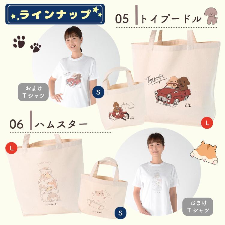 【トート2個+Tシャツ】 トートバッグ エコバッグ イラスト 動物 犬 猫 柴犬 かわいい 大容量 Lサイズ Sサイズ 大きめ 小さめ A4 縦型 レディース メンズ キャンバス 【ネコポス】